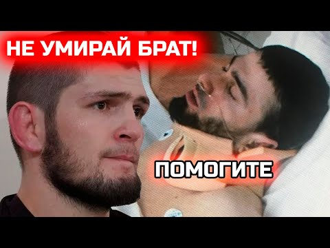 Срочно! За Жизнь Дагестанца борятся врачи! Алиев Пайзутдин борец из дагестана сломал шею/боец
