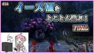 #24 【ゲーム実況】日本ファルコムさんいるはーとを公式にしてください(切実)【イースⅧ④】