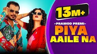 Pramod Premi Yadav | New Bhojpuri Song 2021 | पिया अईले ना | Piya Aile Na |Latest Bhojpuri Song 2021
