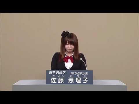 佐藤恵理子さとう えりぃ NHKから国民を守る党 政見放送