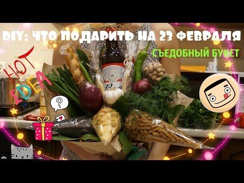 Съедобный букет. Подарок для мужчины. Что подарить на 23 февраля? День защитников Отечества