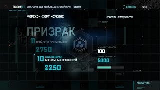 Морской форт [2:59]. Призрак. Ветеран. Все без сознания. Грим. Tom Clancy's Splinter Cell: Blacklist