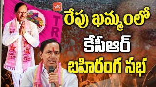 KCR Election Campaign in Khammam | TRS Public Meeting | Telangana Polls 2018 | YOYO TV Channel
