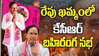 KCR Election Campaign in Khammam | TRS Public Meeting | Telangana Polls 2018 | YOYO TV Channel