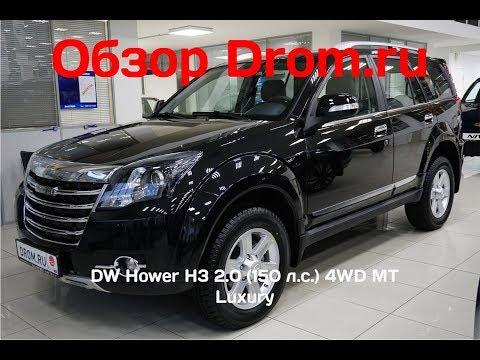 DW Hower H3 2017 2.0 150 л.с. 4WD MT Luxury видеообзор