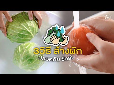 3วิธีล้างผัก สะอาด ปลอดภัย - วันที่ 21 Aug 2019
