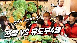 쯔양과 유도부는 얼마나 먹을까? 도산분식 먹방 (feat.스프라이트) Korean mukbang eating show