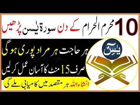 10 Muharram ul Haram Ka Wazifa For Hajat - Surah E Yaseen Ka Khas Amal
