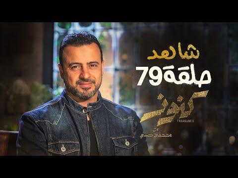الحلقة 79 - كنوز - مصطفى حسني - EPS 79 - Konoz - Mustafa Hosny