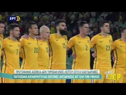 Βραζιλία - Αργεντινή 0-1 Φιλικό   Αυστραλία - Σαουδική Αραβία 3-2 Προκριματικά Π.Κ. {9-8/6/2017}