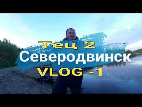 Тэц 2 Северодвинск Vlog - 1
