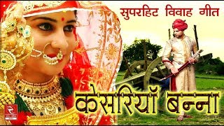 kesariya banna hariyala banna 2018 👌👌 सबसे सुपरहिट मारवाड़ी विवाह गीत 👌👌
