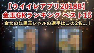 【ウイイレアプリ2018】2018B対応!金玉GKランキング ベスト15