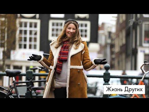 Амстердам. Жизнь других. Выпуск от 05.04.2019