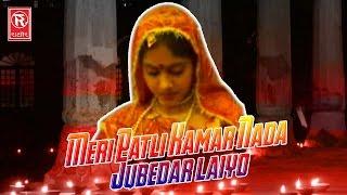 Meri Patli Kamar Nada Jubedar laiyo | New Dehati Rasiya Song | Rathore Cassettes