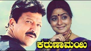 Video Super Hit Kannada Movie | Karunamayi – ಕರುಣಾಮಯಿ | Vishnuvardhan Kannada Movies Full | Upload 2017 download MP3, 3GP, MP4, WEBM, AVI, FLV Oktober 2017