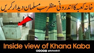 Beautiful Inside view of khana kaba
