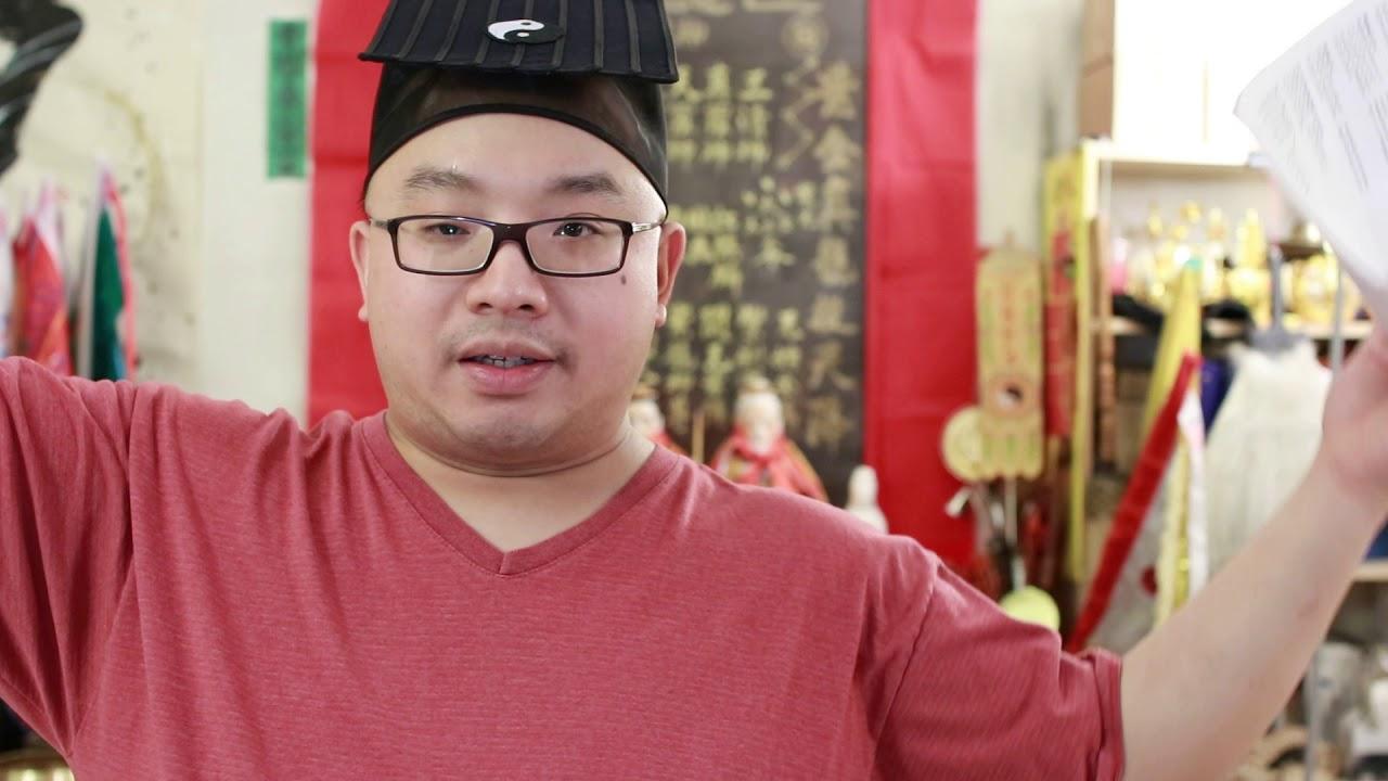金光神咒 (金光護身咒) 心法講解 - 三羅神功 - YouTube