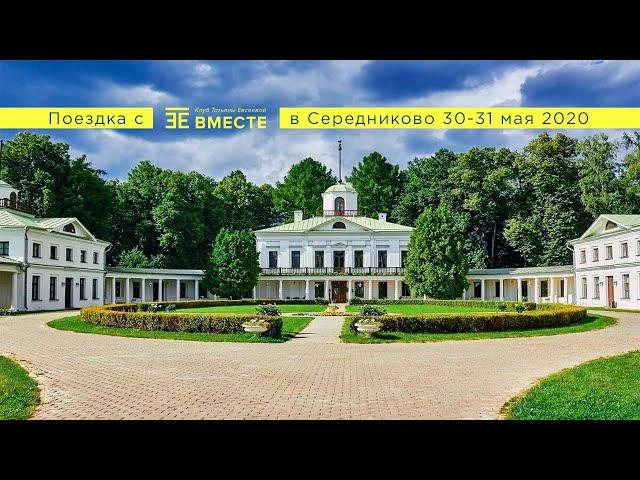 Поездка с Клубом ВМЕСТЕ в Середниково, 30-31 мая 2020
