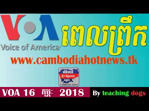 Cambodia News 2018 | VOA Khmer Radio 2018 | Cambodia Hot News | Morning, On Friday 16 Feb 2018