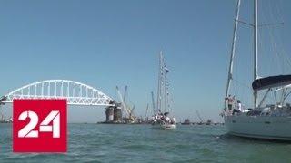 Под аркой Крымского моста прошла парусная регата - Россия 24