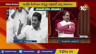అసెంబ్లీలో పేపర్ వార్ | War of Words Between CM YS Jagan and Chandrababu in Assembly  News
