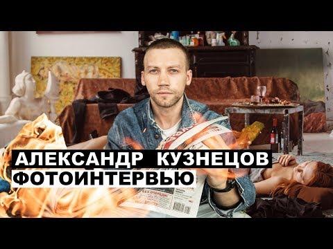 Александр Кузнецов - фотоинтервью | Большая Поэзия Лето Кислота Содержанки Братство Папа сдохни Скиф