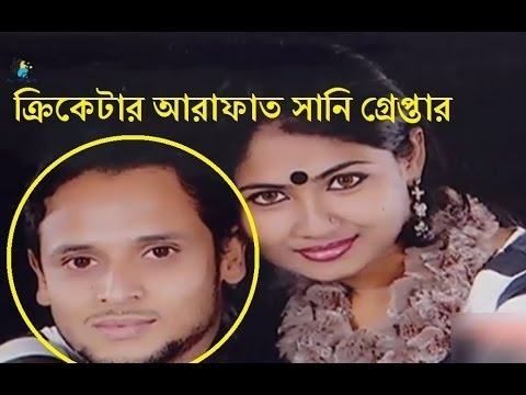 ual scandal of cricketer Arafat sunny and Nasrin Akter eti