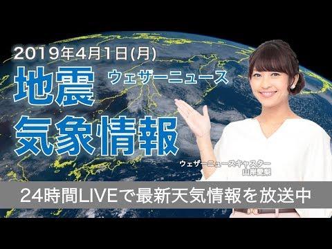 【LIVE】 最新地震・気象情報 ウェザーニュースLiVE 2019年4月1日(月)