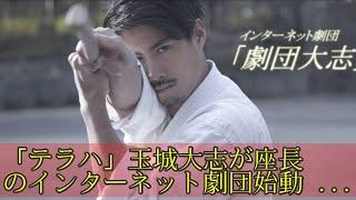 「テラハ」玉城大志が座長のインターネット劇団始動!