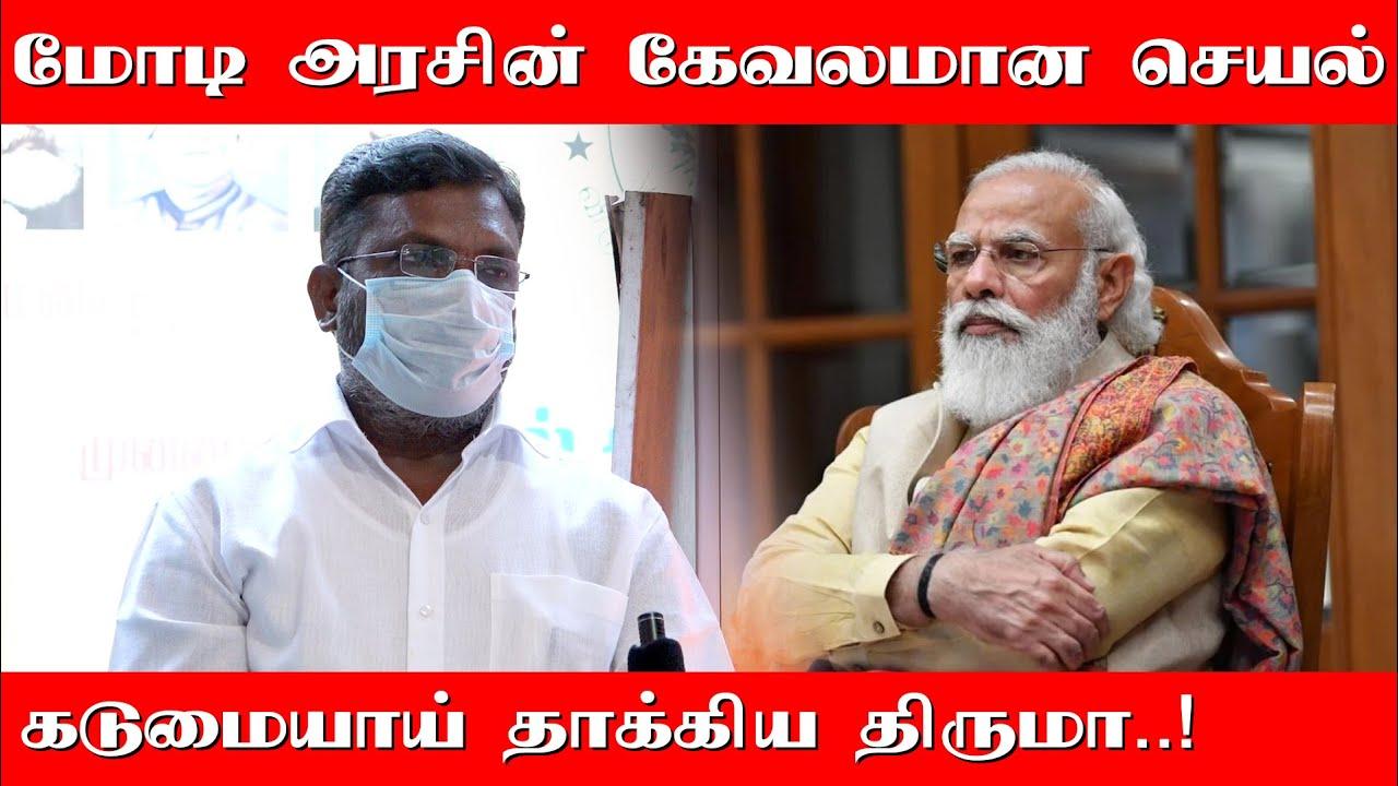 May 18 இழத்தமிழனுக்கான ஒரு நாள் | Thirumavalavan Speech | Modi | Stalin MK | DMK | Tamilnadu | TTN