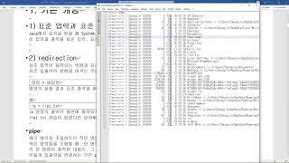 서버구축및형상관리 - 유닉스명령
