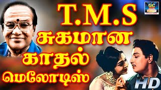 T.M.S Sugamana Kadhal Melodies | T.M.S Love Hits | Old Songs