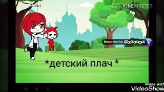 Сериал °чёрная Роза ° 1 серия [Gacha Life] (на русском)