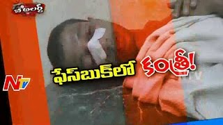 Facebook Pyscho Harasses Girls In Bhadrachalam | Family Of Victim Beat Him Up |  Be Alert