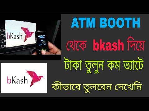 কিভাবে বিকাশ থেকে এটিএম বুথে থেকে টাকা তুলবেন | Bkash to ATM Booth