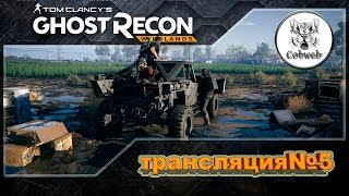 Ghost recon: wildlands | Идем по сюжету | 2K 60Fps |