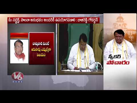 Pocharam As TS Speaker | Vanteru Pratap Reddy Joins TRS
