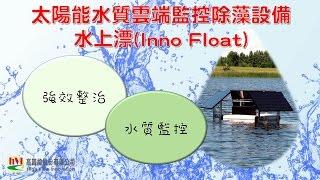 水上漂(Inno Float)太陽能水質雲端監控除藻設備丨hVI高識能