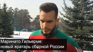 Гильерме по-русски говорит о сборной России | Чемпионат | Сборная России по футболу