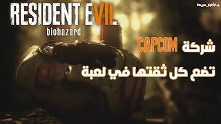 6- #أخبار سريعة : شركة كابكوم تضع كل ثقتها في لعبة resident evil 7