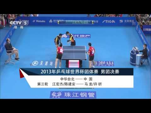 2013 World Team Classic (MT-Final) [HD] CHINA Vs TAIPEI [Full Match/Chinese]