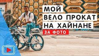 Велопрокат Georgiev travel на о Хайнань