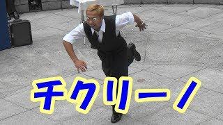 面白~い❕大道芸人チクリーノ in神戸北野2012