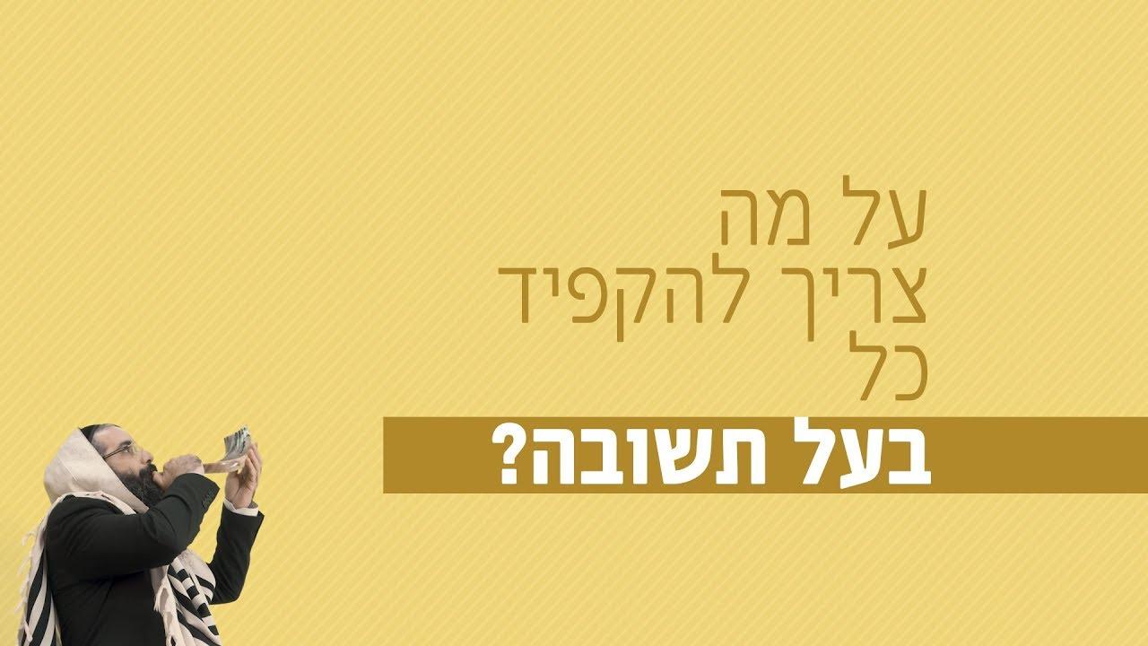 על מה צריך להקפיד כל בעל תשובה? 🧐🥰 רגע של אור לעשרת ימי תשובה עם הרב ישראל אברג'ל
