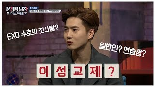 (ENG/SPA) EXO Su Ho is from 'the' Gangnam?! All about His Childhood Love Life | Life Bar | Mix Clip