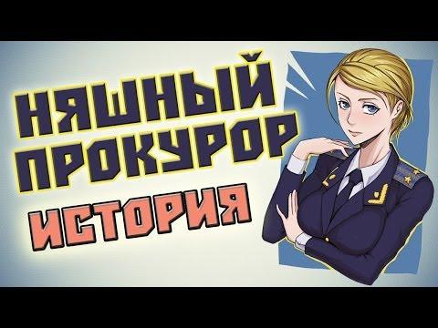 Наталья Поклонская или няшный прокурор. Няшная история ^___^