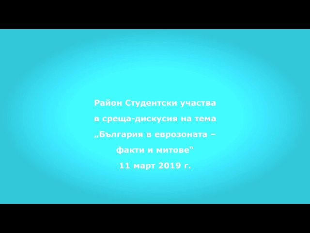 YouSofia TV/EUROPE: Среща-дискусия в УНСС с Ева Майдел