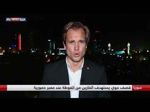 سوريا.. قصف جوي يستهدف الفارين من الغوطة عند معبر حمورية  - نشر قبل 1 ساعة