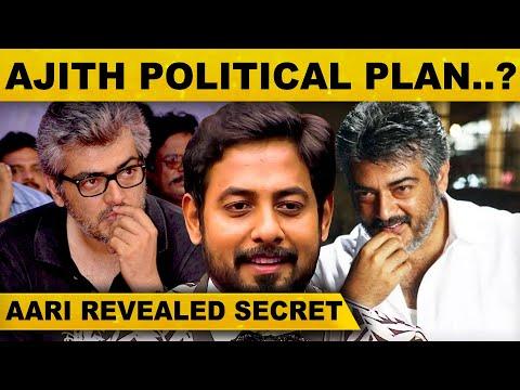 அஜித் Plan-னே வேற.. Thala-யின் அரசியல் குறித்து Bigg Boss Aari Reveled Secret..! | Political Entry
